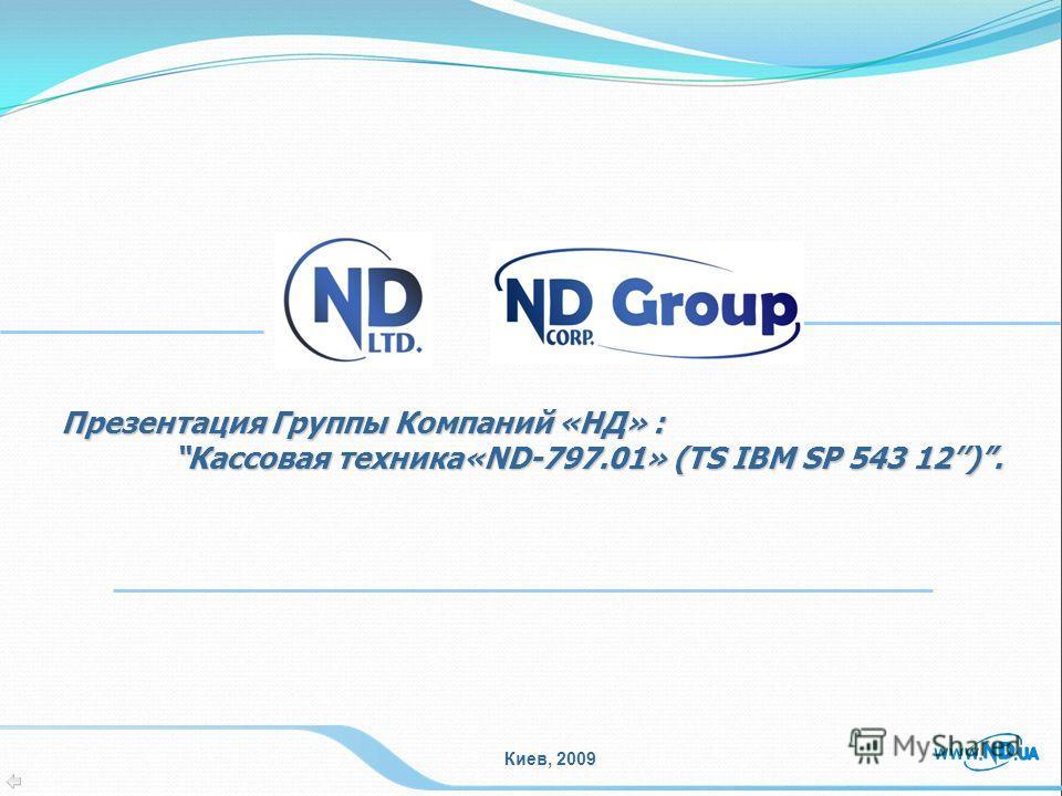 Презентация Группы Компаний «НД» : Кассовая техника«ND-797.01» (TS IBM SP 543 12).Кассовая техника«ND-797.01» (TS IBM SP 543 12). Киев, 2009