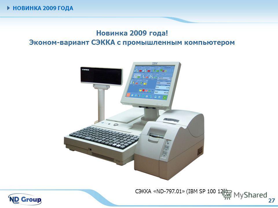27 НОВИНКА 2009 ГОДА Новинка 2009 года! Эконом-вариант СЭККА с промышленным компьютером СЭККА «ND-797.01» (IBM SP 100 12')