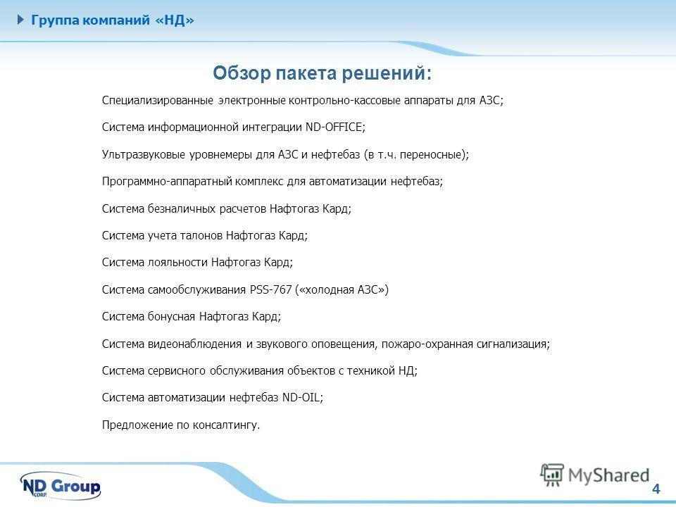 Специализированные электронные контрольно-кассовые аппараты для АЗС; Система информационной интеграции ND-OFFICE; Ультразвуковые уровнемеры для АЗС и нефтебаз (в т.ч. переносные); Программно-аппаратный комплекс для автоматизации нефтебаз; Система без