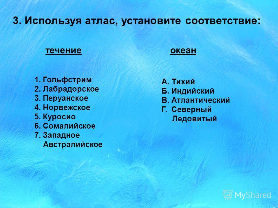 1. Объясните, в чем заключается опасность цунами. 2. В тетрадях сделайте два рисунка. На одном изобразите прилив, а на другом отлив. ОТВЕТЬТЕ НА ВОПРОСЫ:
