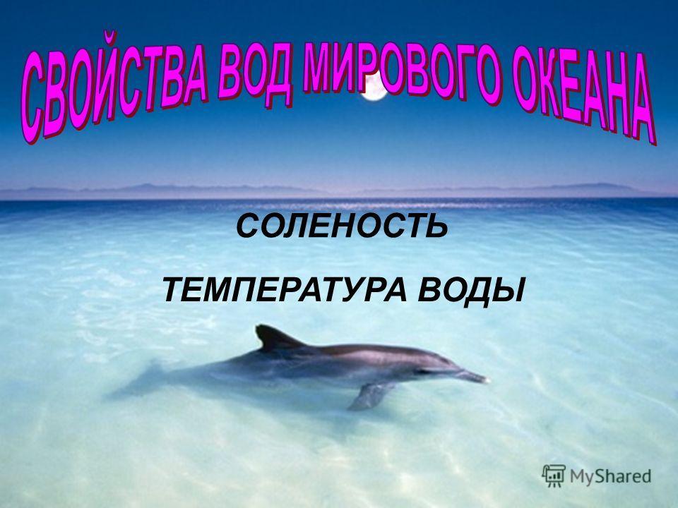 ОСНОВНЫЕ ХАРАКТЕРИСТИКИ ОКЕАНОВ ОкеанОбщая площадь, млн. км² Средняя глубина, м Наибольшая глубина, м Мировой океан 370,8370411022 Атлантический океан 92,736029219 Индийский океан 77,037367450 Тихий океан 182,6395711022 Северный Ледовитый океан 18,51
