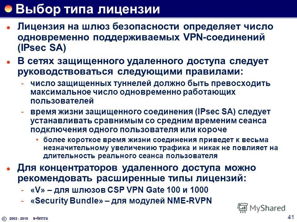 41 Выбор типа лицензии Лицензия на шлюз безопасности определяет число одновременно поддерживаемых VPN-соединений (IPsec SA) В сетях защищенного удаленного доступа следует руководствоваться следующими правилами: число защищенных туннелей должно быть