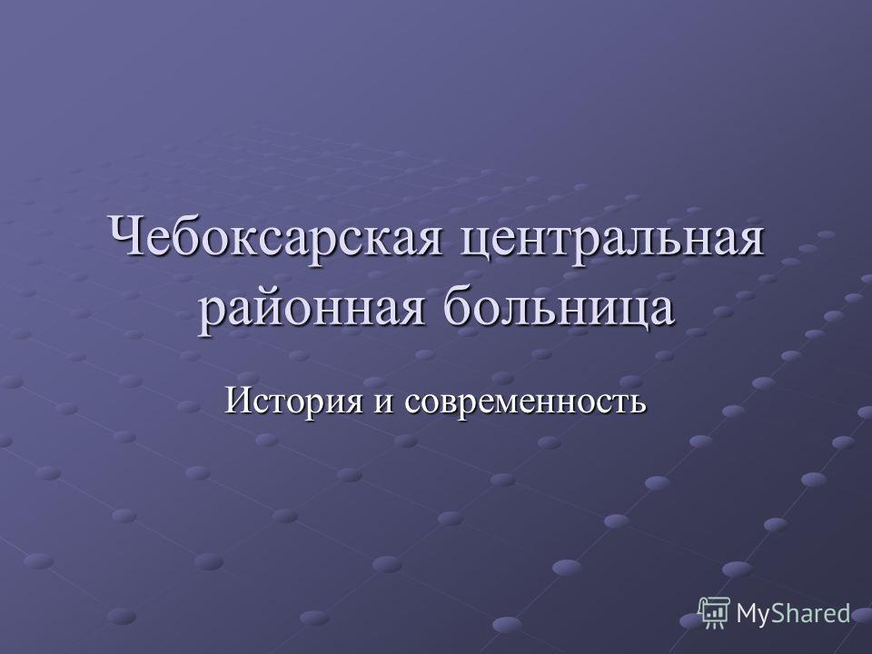Чебоксарская центральная районная больница История и современность