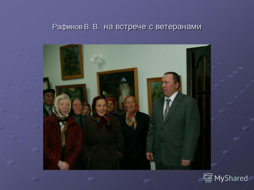 Рафинов В. В. на встрече с ветеранами