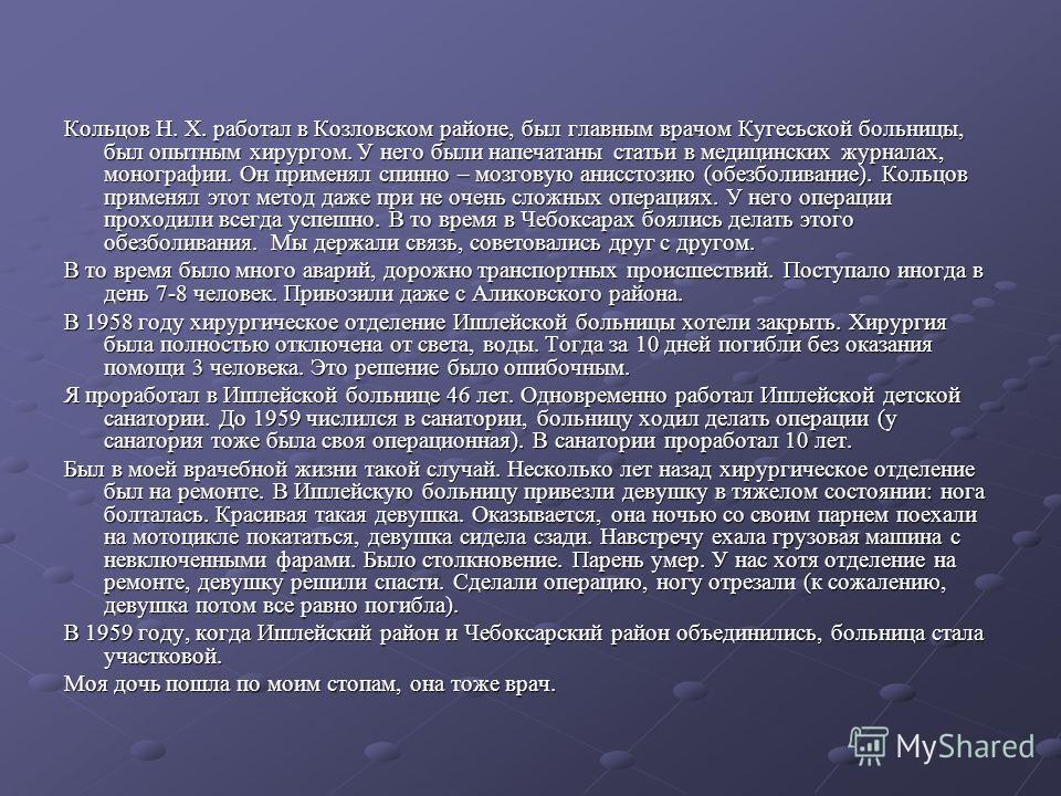 Кольцов Н. Х. работал в Козловском районе, был главным врачом Кугесьской больницы, был опытным хирургом. У него были напечатаны статьи в медицинских журналах, монографии. Он применял спинно – мозговую анисстозию (обезболивание). Кольцов применял этот