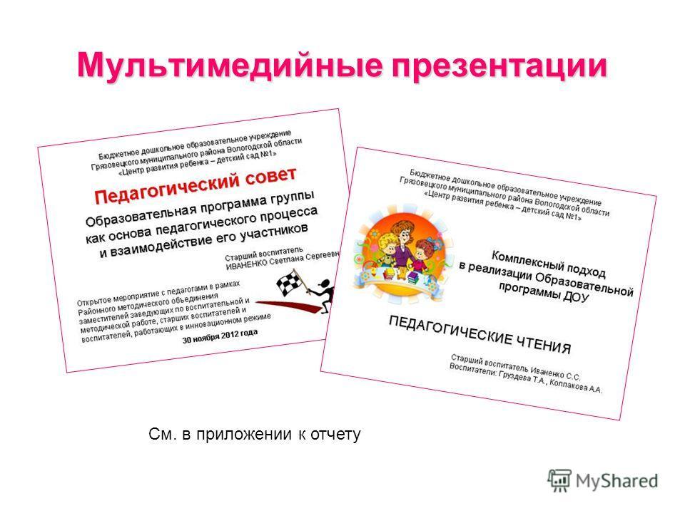 Мультимедийные презентации См. в приложении к отчету