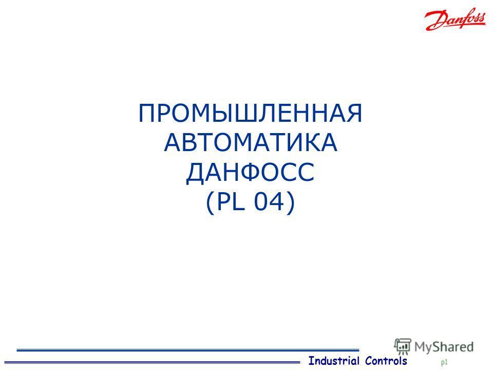 Industrial Controls p1 ПРОМЫШЛЕННАЯ АВТОМАТИКА ДАНФОСС (PL 04)