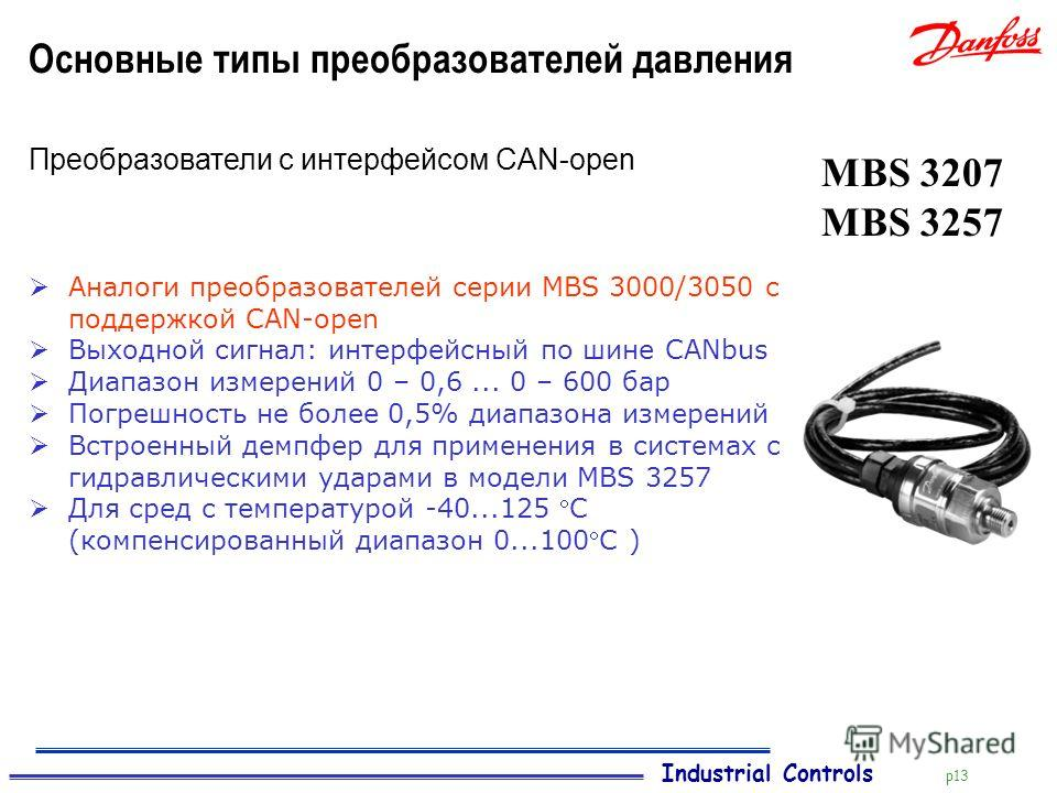Industrial Controls p13 Основные типы преобразователей давления Преобразователи с интерфейсом CAN-open MBS 3207 MBS 3257 Аналоги преобразователей серии MBS 3000/3050 с поддержкой CAN-open Выходной сигнал: интерфейсный по шине CANbus Диапазон измерени