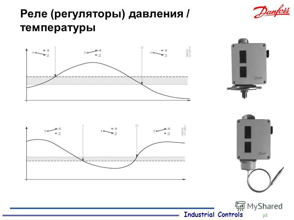 Industrial Controls p2 Реле (регуляторы) давления / температуры