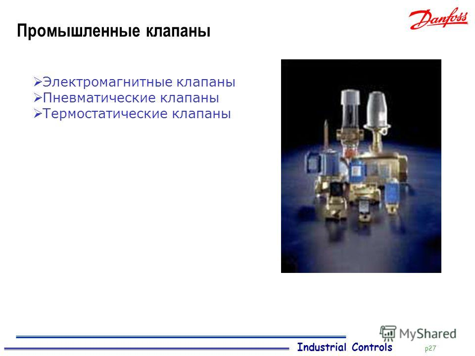 Industrial Controls p27 Промышленные клапаны Электромагнитные клапаны Пневматические клапаны Термостатические клапаны