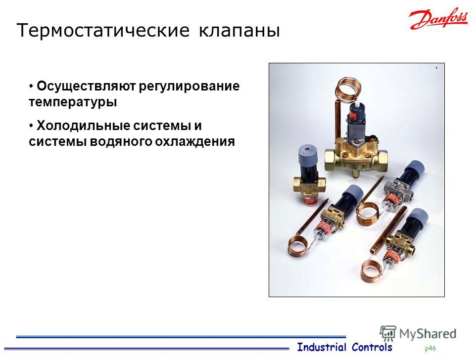 Industrial Controls p46 Термостатические клапаны Осуществляют регулирование температуры Холодильные системы и системы водяного охлаждения