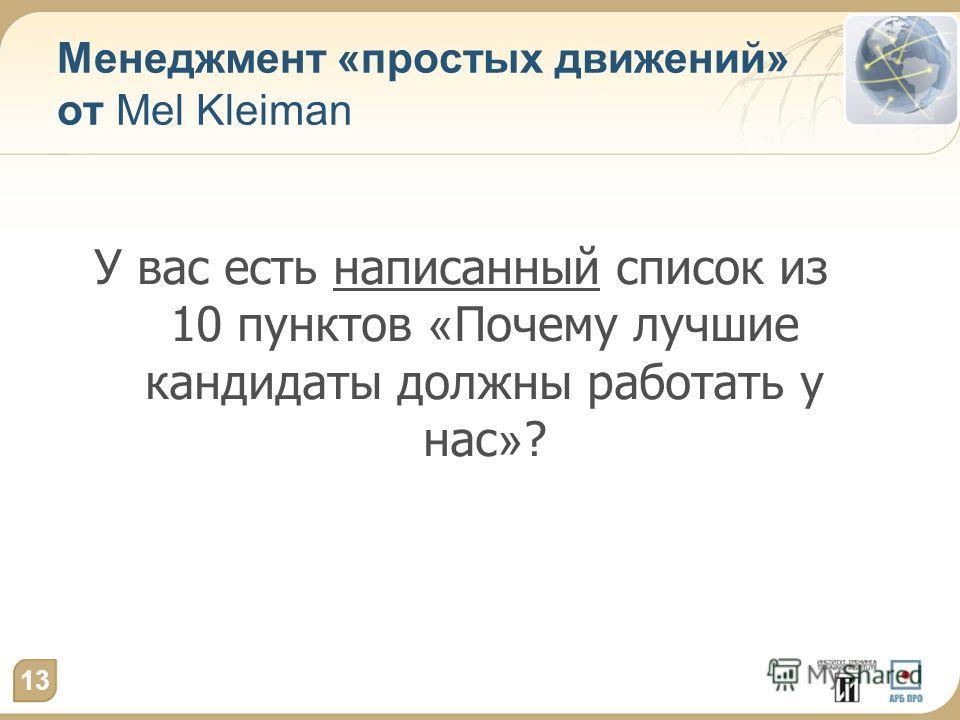 Менеджмент «простых движений» от Mel Kleiman У вас есть написанный список из 10 пунктов « Почему лучшие кандидаты должны работать у нас » ? 13
