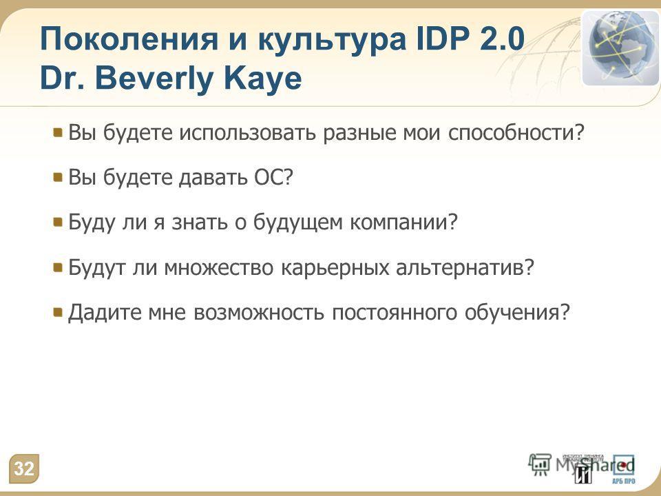 Поколения и культура IDP 2.0 Dr. Beverly Kaye Вы будете использовать разные мои способности? Вы будете давать ОС? Буду ли я знать о будущем компании? Будут ли множество карьерных альтернатив? Дадите мне возможность постоянного обучения? 32