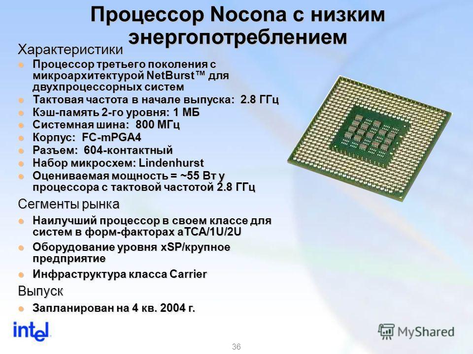 36 Характеристики Процессор третьего поколения с микроархитектурой NetBurst для двухпроцессорных систем Процессор третьего поколения с микроархитектурой NetBurst для двухпроцессорных систем Тактовая частота в начале выпуска: 2.8 ГГц Тактовая частота
