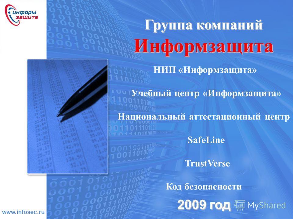 Группа компаний Информзащита 2009 год Группа компаний Информзащита НИП «Информзащита» Учебный центр «Информзащита» Национальный аттестационный центр SafeLine TrustVerse Код безопасности 2009 год
