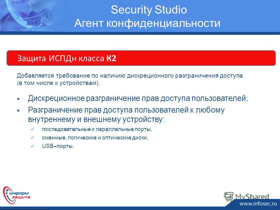 Security Studio Агент конфиденциальности Дискреционное разграничение прав доступа пользователей; Разграничение прав доступа пользователей к любому внутреннему и внешнему устройству: последовательные и параллельные порты, сменные, логические и оптичес