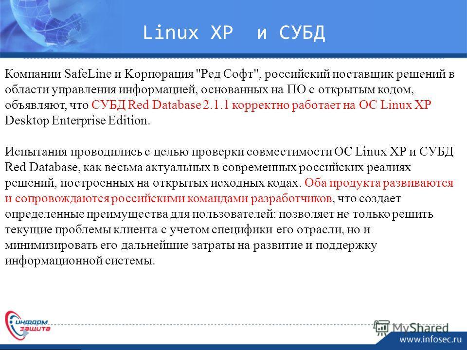 Linux XP и СУБД Компании SafeLine и Kорпорация