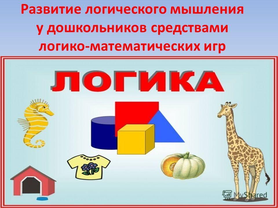 Развитие логического мышления у дошкольников средствами логико-математических игр