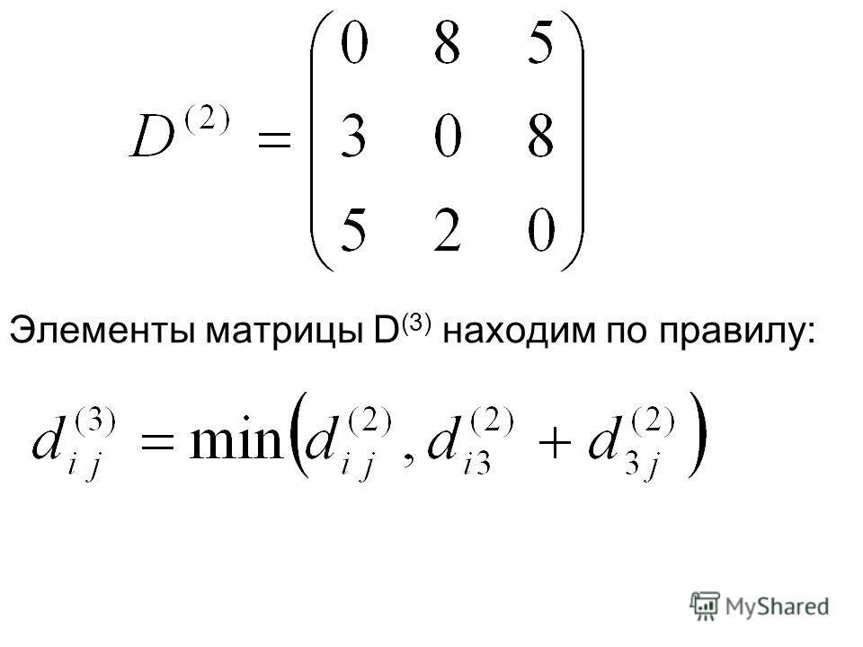 Элементы матрицы D (3) находим по правилу: