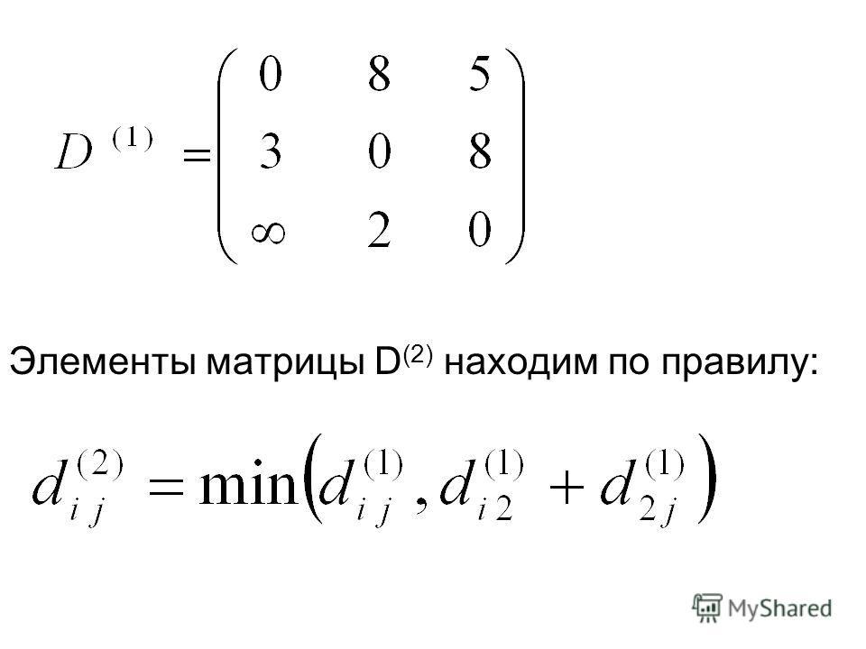 Элементы матрицы D (2) находим по правилу: