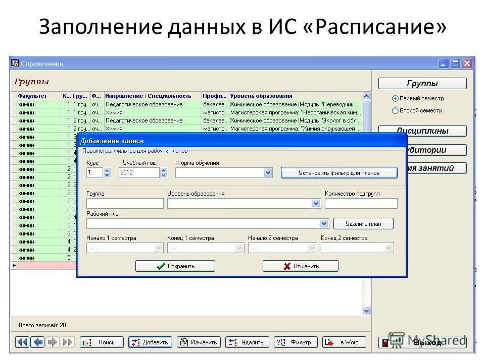 Заполнение данных в ИС «Расписание»