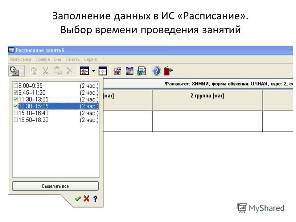 Заполнение данных в ИС «Расписание». Выбор времени проведения занятий