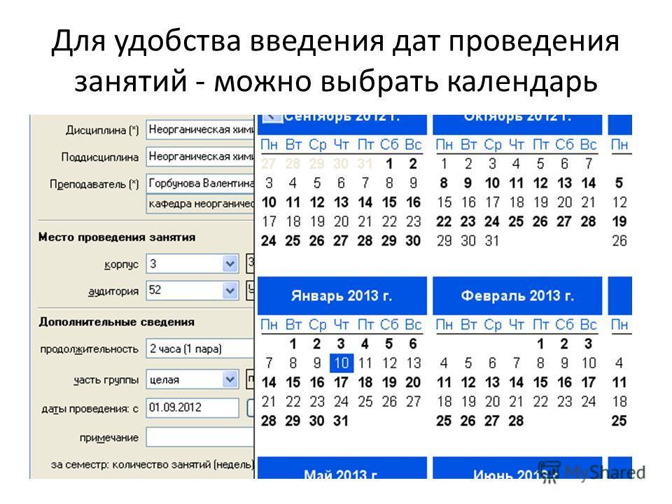 Для удобства введения дат проведения занятий - можно выбрать календарь