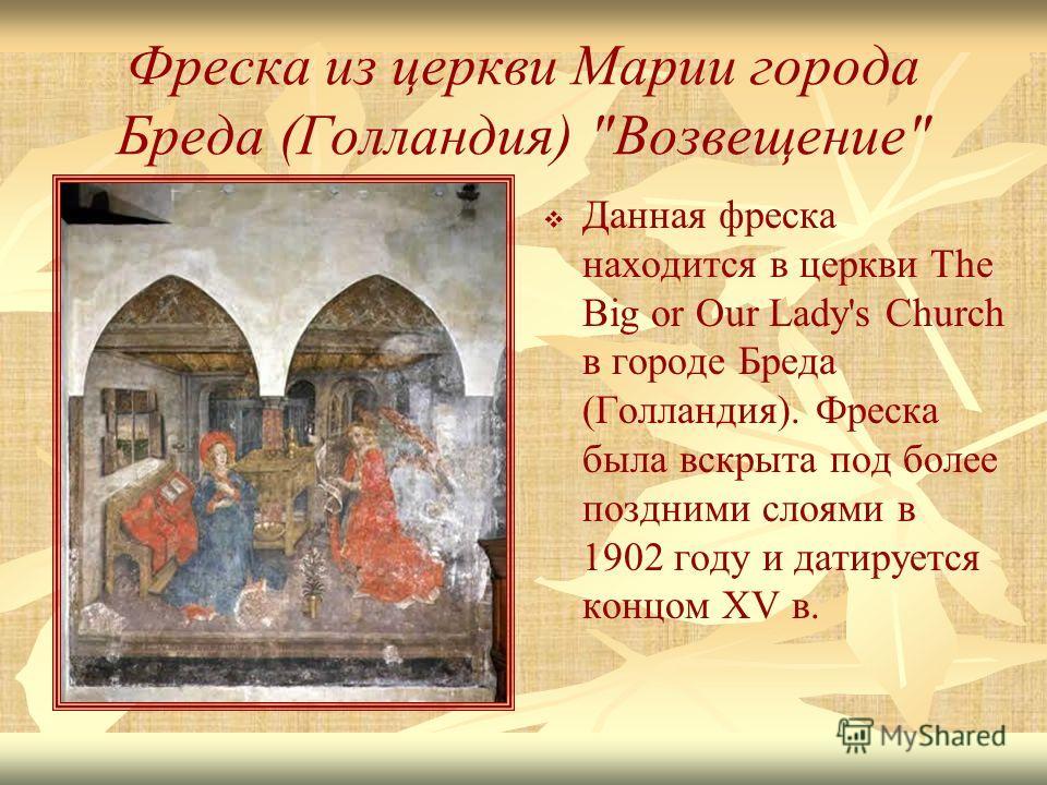 Фреска из церкви Марии города Бреда (Голландия) Возвещение Данная фреска находится в церкви The Big or Our Lady's Church в городе Бреда (Голландия). Фреска была вскрыта под более поздними слоями в 1902 году и датируется концом XV в.