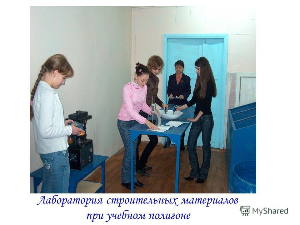 Лаборатория строительных материалов при учебном полигоне
