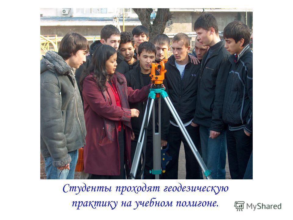 Студенты проходят геодезическую практику на учебном полигоне.