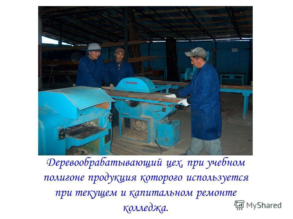 Деревообрабатывающий цех, при учебном полигоне продукция которого используется при текущем и капитальном ремонте колледжа.