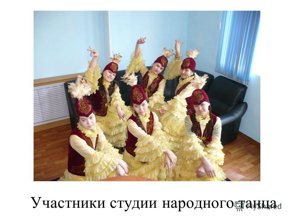 Участники студии народного танца