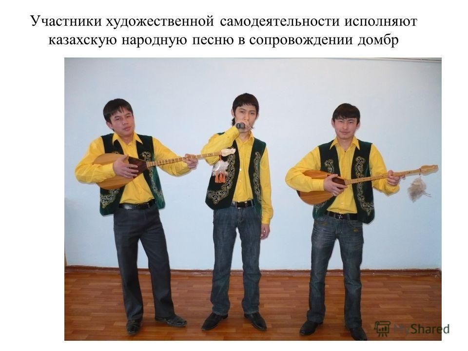 Участники художественной самодеятельности исполняют казахскую народную песню в сопровождении домбр