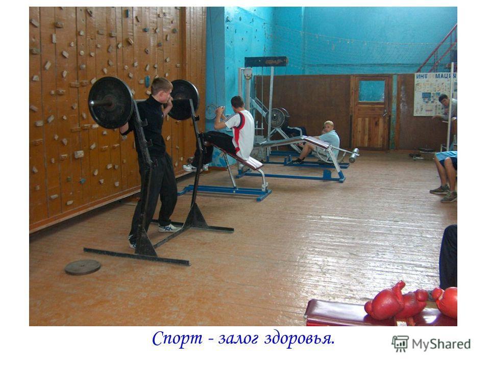 Спорт - залог здоровья.