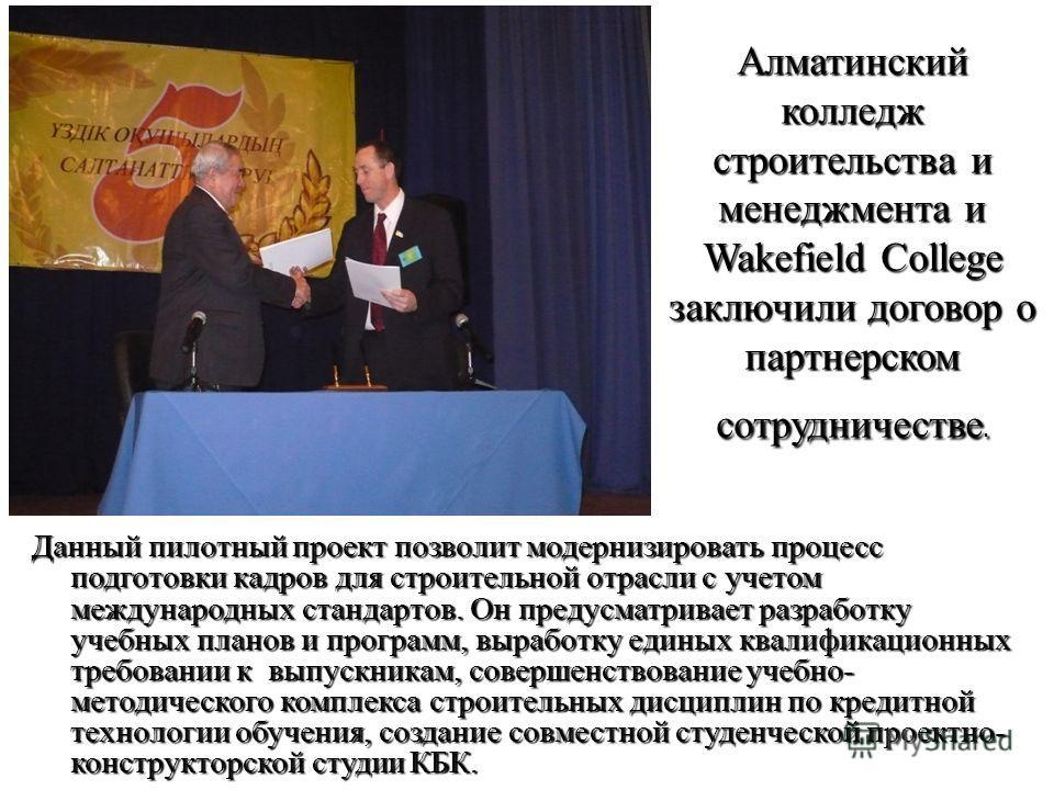 Алматинский колледж строительства и менеджмента и Wakefield College заключили договор о партнерском сотрудничестве. Данный пилотный проект позволит модернизировать процесс подготовки кадров для строительной отрасли с учетом международных стандартов.
