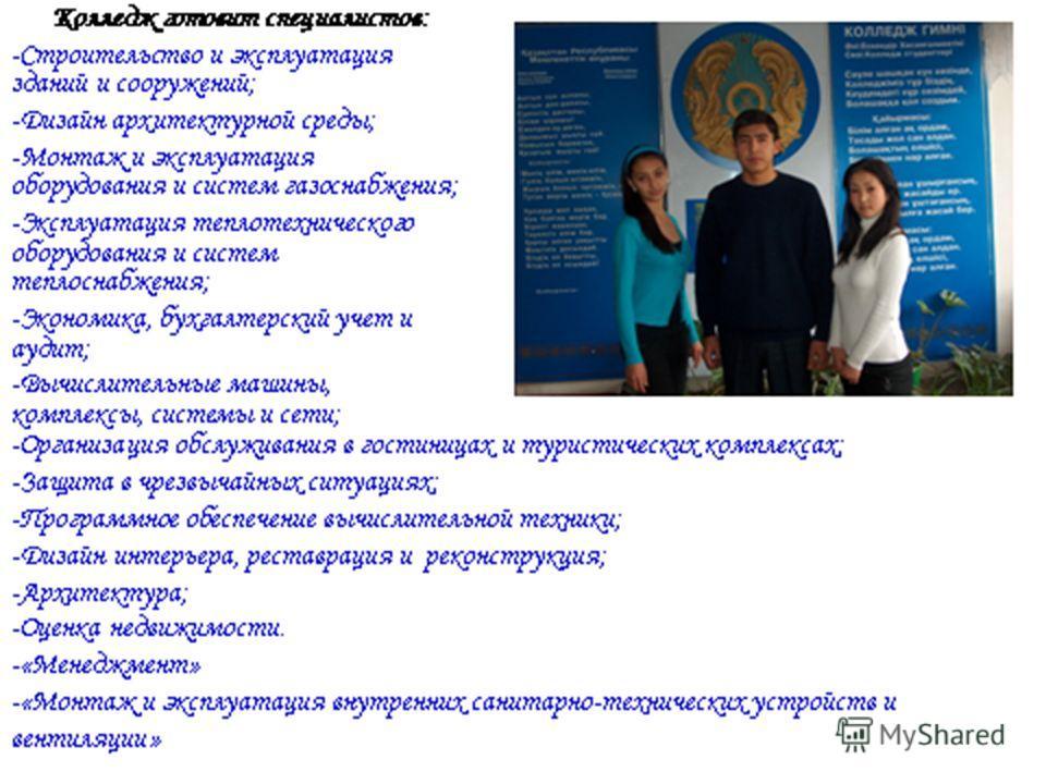 Ежегодно свыше 14 тысяч высокообразованных и конкурентоспособных выпускников колледжей по 79 специальностям пополняют ряды молодых специалистов Казахстана