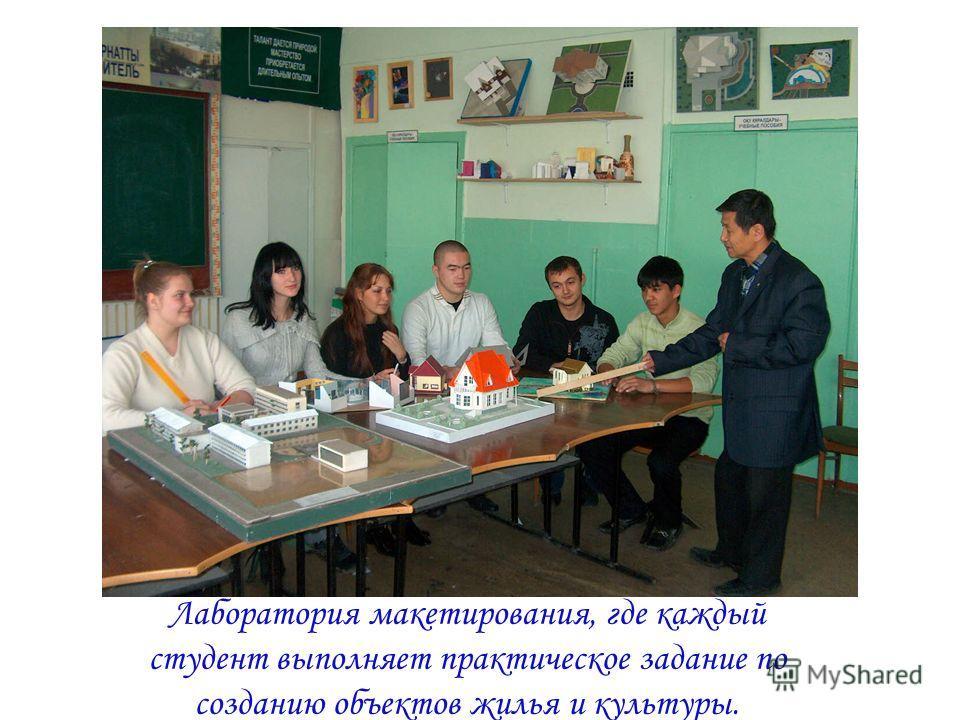 Лаборатория макетирования, где каждый студент выполняет практическое задание по созданию объектов жилья и культуры.