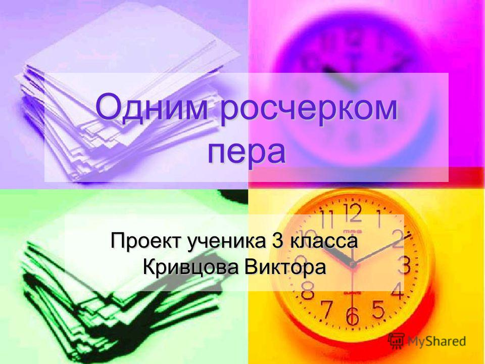 Одним росчерком пера Проект ученика 3 класса Кривцова Виктора