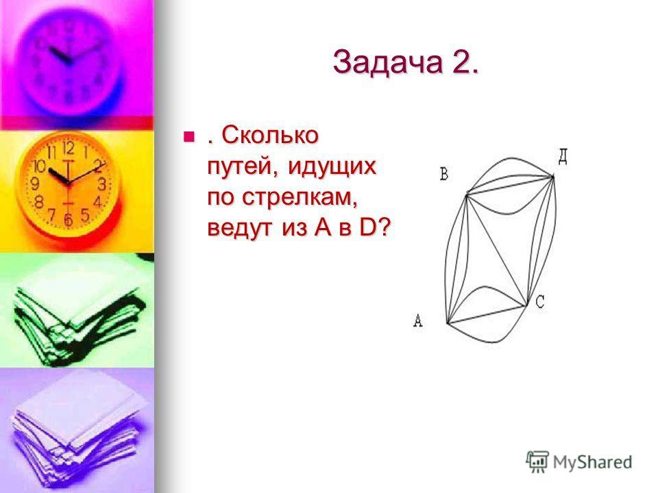 Задача 2.. Сколько путей, идущих по стрелкам, ведут из А в D?. Сколько путей, идущих по стрелкам, ведут из А в D?