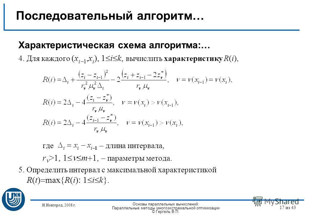Н.Новгород, 2008 г. Основы параллельных вычислений: Параллельные методы многоэкстремальной оптимизации © Гергель В.П. 17 из 43 Характеристическая схема алгоритма:… 4. Для каждого (x i 1,x i ), 1 i k, вычислить характеристику R(i), где длина интервала