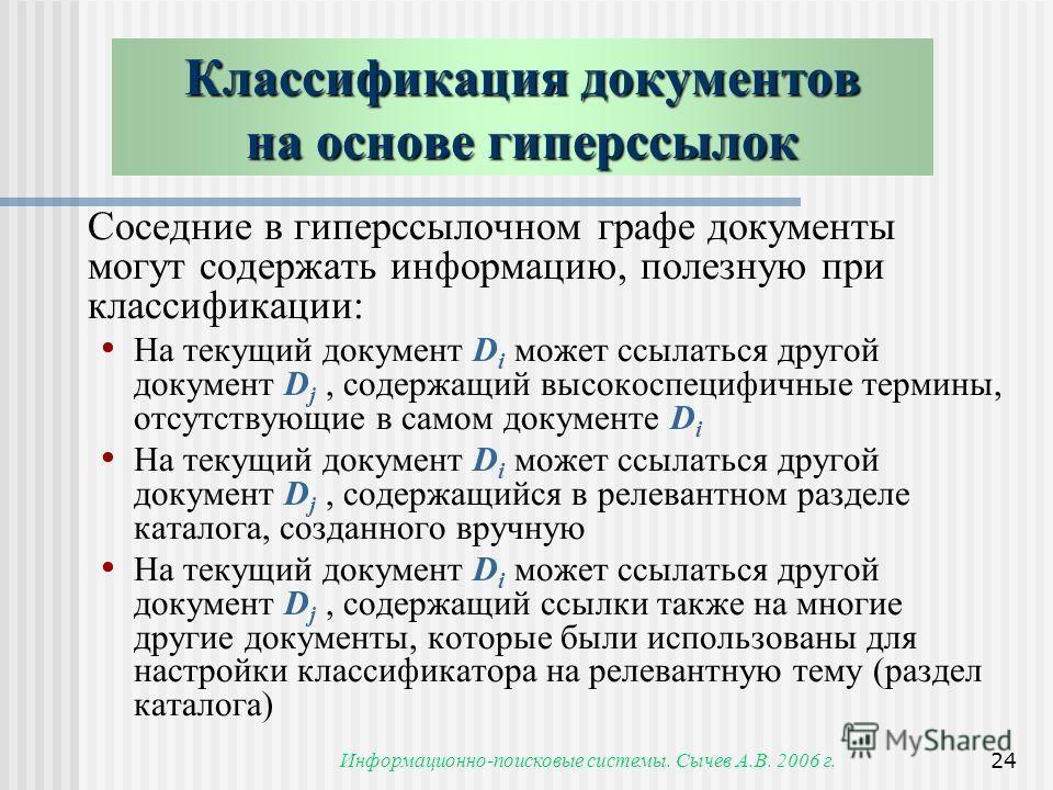 Информационно-поисковые системы. Сычев А.В. 2006 г.24 Соседние в гиперссылочном графе документы могут содержать информацию, полезную при классификации: На текущий документ D i может ссылаться другой документ D j, содержащий высокоспецифичные термины,