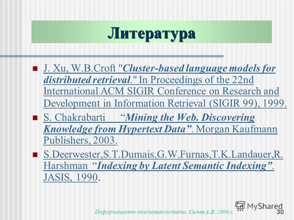 Информационно-поисковые системы. Сычев А.В. 2006 г.30 J. Xu, W.B.Croft