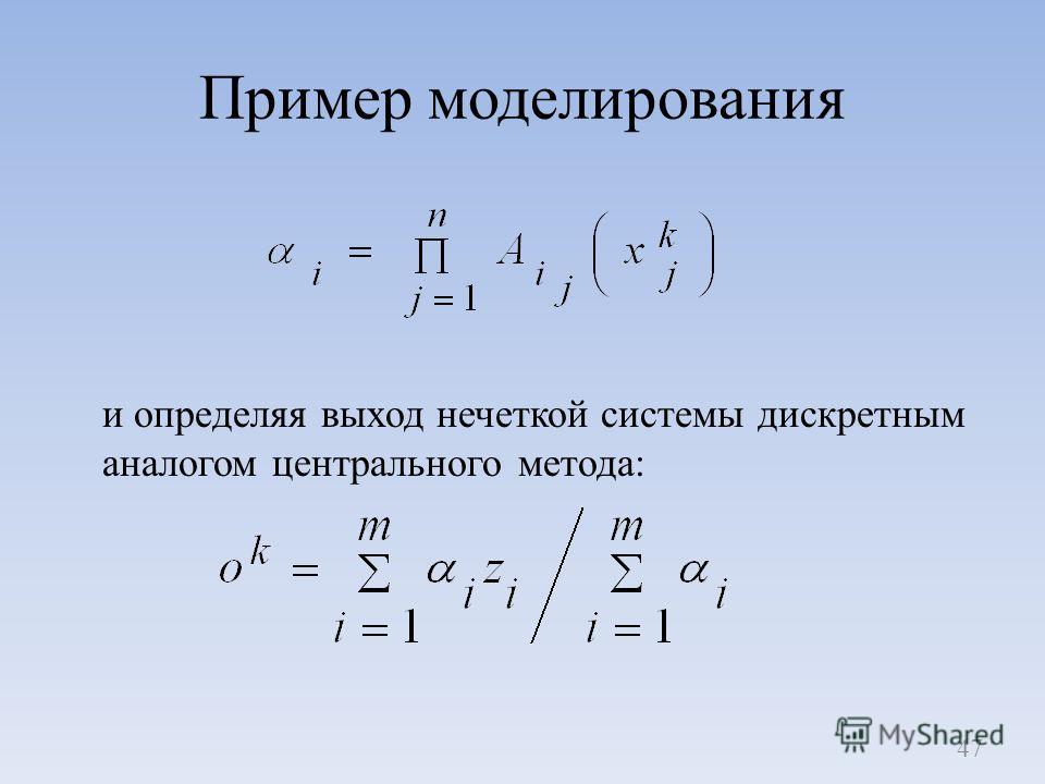 Пример моделирования и определяя выход нечеткой системы дискретным аналогом центрального метода: 47