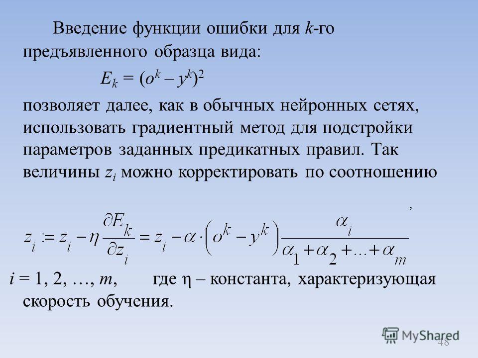 Введение функции ошибки для k-го предъявленного образца вида: Е k = (o k – y k ) 2 позволяет далее, как в обычных нейронных сетях, использовать градиентный метод для подстройки параметров заданных предикатных правил. Так величины z i можно корректиро