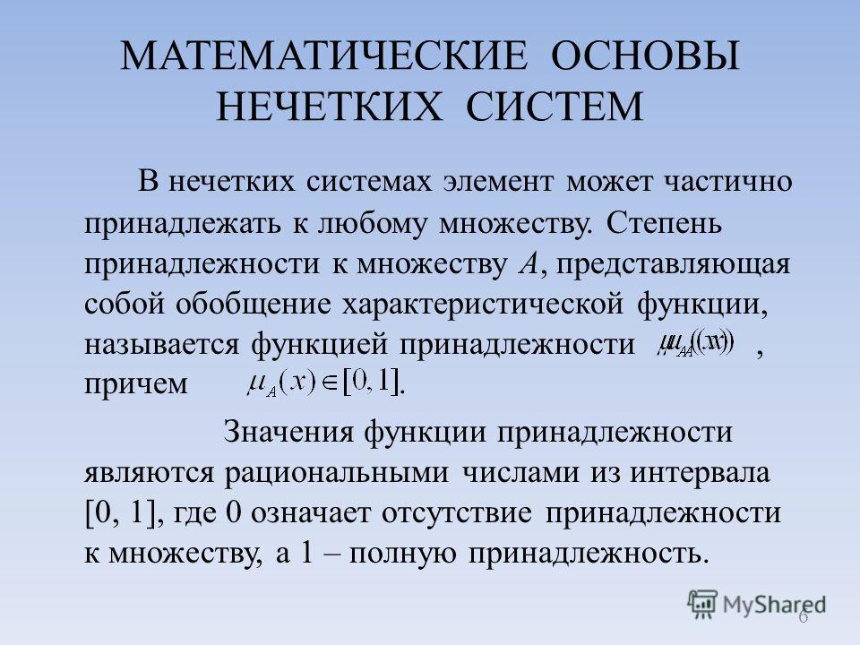 МАТЕМАТИЧЕСКИЕ ОСНОВЫ НЕЧЕТКИХ СИСТЕМ В нечетких системах элемент может частично принадлежать к любому множеству. Степень принадлежности к множеству А, представляющая собой обобщение характеристической функции, называется функцией принадлежности, при