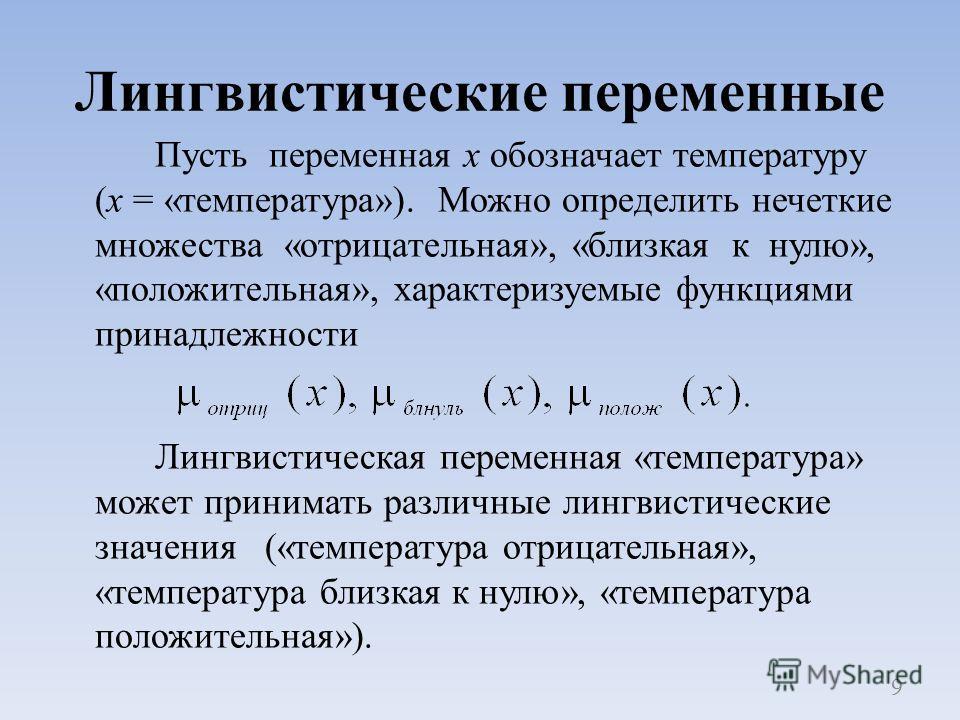 Лингвистические переменные Пусть переменная х обозначает температуру (х = «температура»). Можно определить нечеткие множества «отрицательная», «близкая к нулю», «положительная», характеризуемые функциями принадлежности Лингвистическая переменная «тем