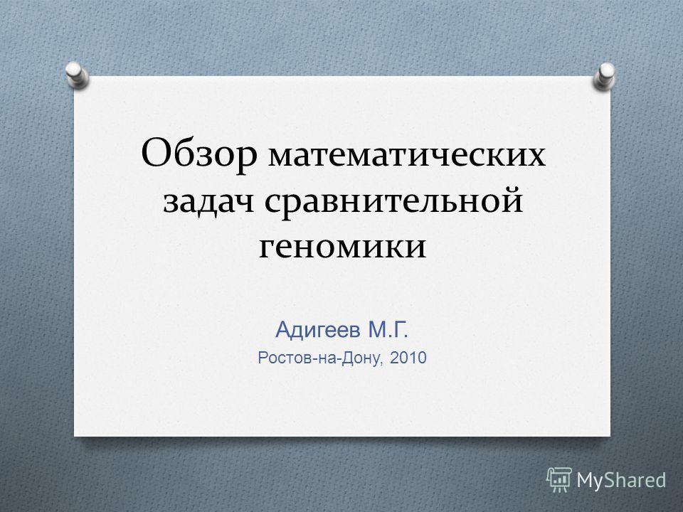 Обзор математических задач сравнительной геномики Адигеев М. Г. Ростов - на - Дону, 2010