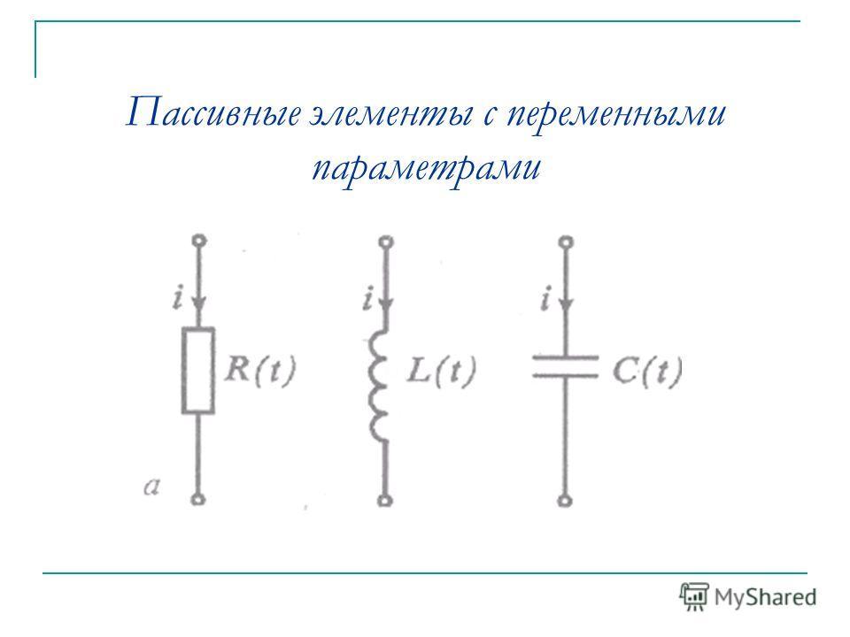 Пассивные элементы с переменными параметрами