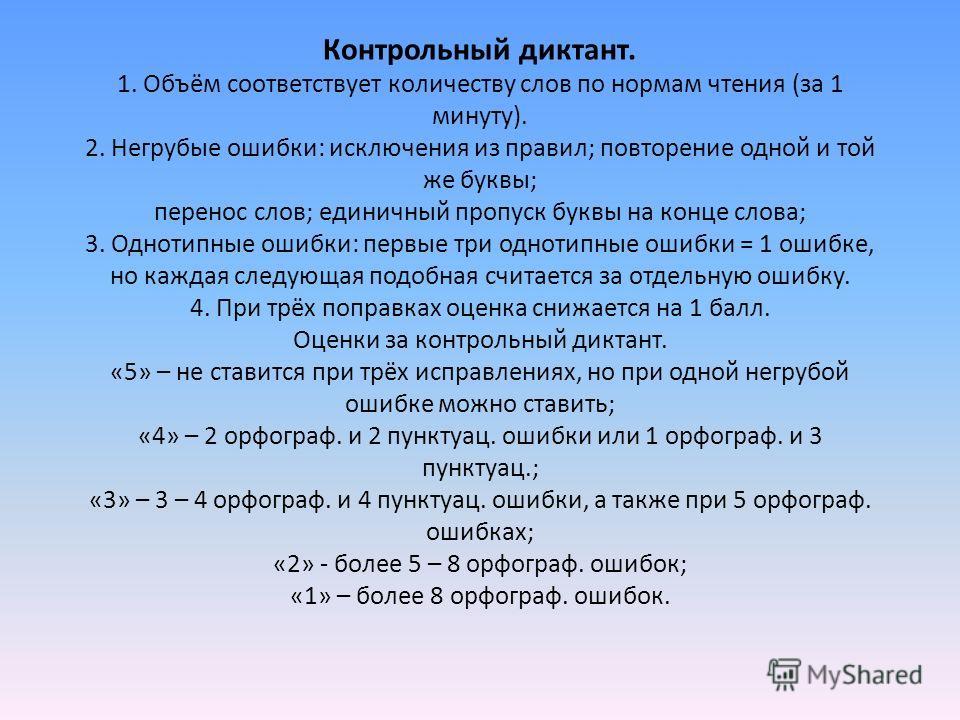 Контрольный диктант. 1. Объём соответствует количеству слов по нормам чтения (за 1 минуту). 2. Негрубые ошибки: исключения из правил; повторение одной и той же буквы; перенос слов; единичный пропуск буквы на конце слова; 3. Однотипные ошибки: первые