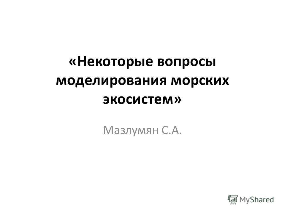 «Некоторые вопросы моделирования морских экосистем» Мазлумян С.А.
